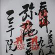 京都・三千院