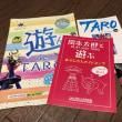 「岡本太郎と遊ぶ」展 -岡本太郎美術館-