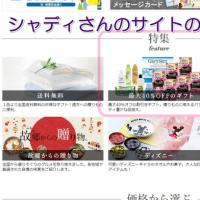【高級ギフトのアウトレット】百貨店の催事で人気「ギフト解体」。バラ売りはないけど、ネットで缶詰安く買ったよ!