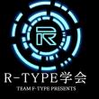 【R-TYPE】R-TYPE学会2限目動画投稿しました!