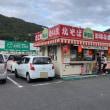 夢風船(ゆめタウン高梁店駐車場内)