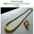 特別ご提供の案内「ビンテージ・本象牙ネックレスとイヤリングセット」特価!
