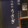 東京ラビトース★秋の活動報告!