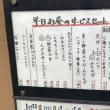 西荻窪ランチ 『手打ちそば 雲龍』 ・・・83110!