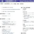 大阪府・大阪府教育センターの取組(教材・資料等)