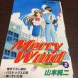 「山本純二 Merry Wind 2巻」