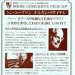 猛暑の中、連休最終日に所沢ミューズに、オルガンコンサートに行く。