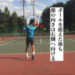 ■フォアハンドストローク ボールを捉えた後の顔の向きを横に向けることでスピン回転がかかる  〜才能がない人でも上達できるテニスブログ〜