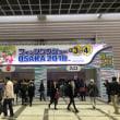 フィッシングショーOSAKA 2018