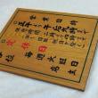 江東区森下みのや様の木彫看板