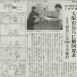 #akahata 学テ結果の人事評価 大阪市長らに撤回要求/市民ら 署名15000人分提出・・・今日の赤旗記事