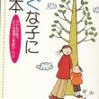 著書より「心のまっすぐな子に育つ本」