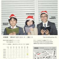 『クリスマスは予定がない』BASEプロデュースの次回作のお知らせです!