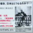 日本のブランドをおとしめた亀井静香の検査資格のある者の検査【彼らはこうやって日本の企業を侵略する】