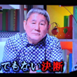 3/16 タケシさん、この番組と医療の番組は続けてね