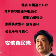 安倍晋三の22年連続人口増の東京一極集中にブレーキを掛けることができないでいる地方創生は焼け石に水