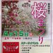 日田駅前中野川桜まつり【第27回】