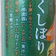 こくしぼりプレミアム 芳醇メロン