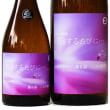 ◆日本酒◆滋賀県・笑四季酒造 笑四季 純米大吟醸 恋をするたびに#6「二人の秘密」 生酒