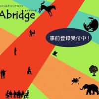 2017年度AZAbridge事前登録ページ