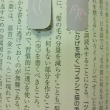 しろねこ流『漢字の使い分けときあかし辞典』の読み方…?
