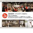 銀座に「広島ブランドショップがオープン!」