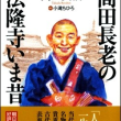 <BOOK> 朝日選書「髙田長老の法隆寺いま昔」