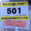 新年一回目のマラソン大会