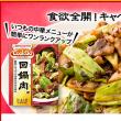 170816_「Cook Do®」シリーズ 12点セット・・ためす