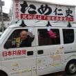 比例代表は日本共産党とお書きください。大阪15区ではため仁史とよろしくお願いします