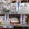 菊芋と中性脂肪~菊芋生産・販売  北丹沢 髙城商店