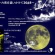 【Live Report】2018.8.17(金)幡ヶ谷36°5 ※星めぐりの旅※