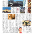ユーポス三田新聞 第144号♪