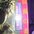 生と死の攻防・・「仮面の森」吉田憲司氏・アフリカ・チェワ族の仮面結社の世界(3)