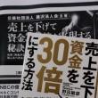藤沢法人会セミナー