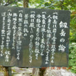 剱  岳(2999m)