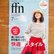 フェリシモカタログ「ffn」2017年7月号ピックアップ