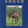 【2018年生産・全国馬名簿】が発刊!