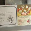 表参道 新NICIショップ 1