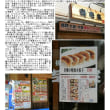 中華街でも横道となる路地「媽祖小路」、中華街ては珍しいラーメン店「吉壱家」という店がある。