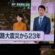 1/17淡路阪神大震災23年