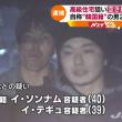 「韓国で泥棒しすぎてできなくなったので日本に来た」民泊拠点に空き巣繰り返す~ネットの反応「韓国で泥棒出来なくなるぐらいのやつを何で出国させるんだ?韓国は…なんで入国させるんだ?日本は」