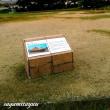 弥生時代後期から古墳時代前期の住居跡「野方遺跡」