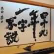 北鎌倉へ行く。金澤翔子展にて。