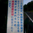 広大な阿武隈山地除染無理