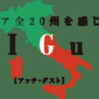 イタリア料理専門展示会「ACCI Gusto 2018」が開催されます(2018.10.3日,4日)@都立産業貿易センター台東館+ANAクラウンプラザ京都(2018.11.12,13)
