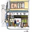 Unagi-ya (an eel restaurant)