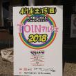 4月3日(火)東員町中部公園nokishita占い終了しました。