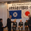 平成29年度NPO塩尻市体協・体育功労者7名表彰・懇談会