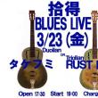 3.23 拾得 BLUES LIVE